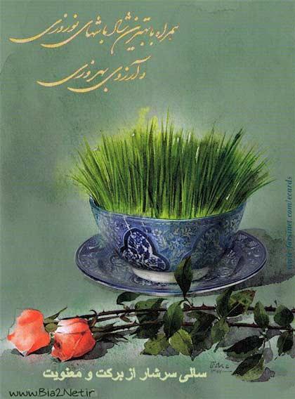 عید بهار
